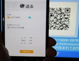 bitcoin-document016-07