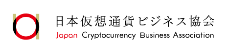 日本仮想通貨ビジネス協会