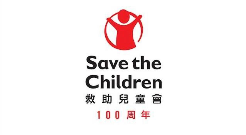 Save the Children (HK)