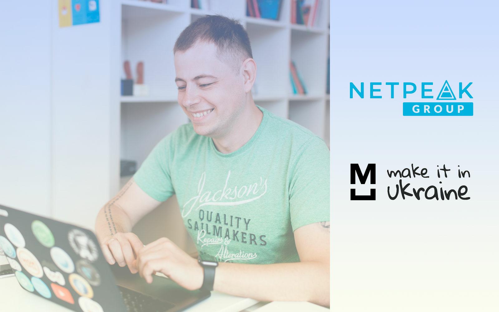 Як потрапити на роботу до Netpeak