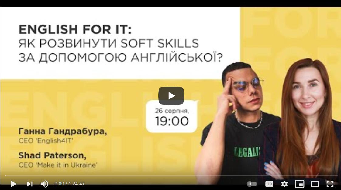 Make it in Ukraine: хто це. Про команду