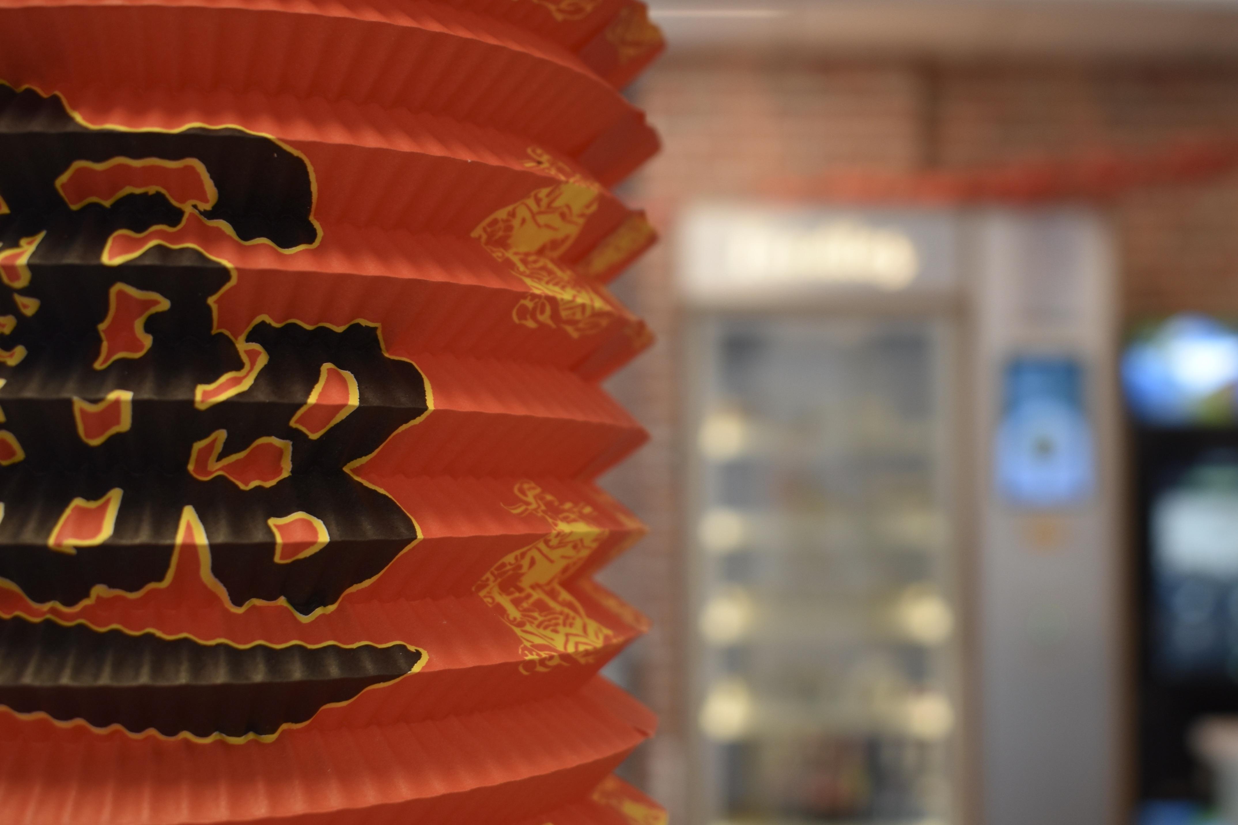 lampion du nouvel an chinois