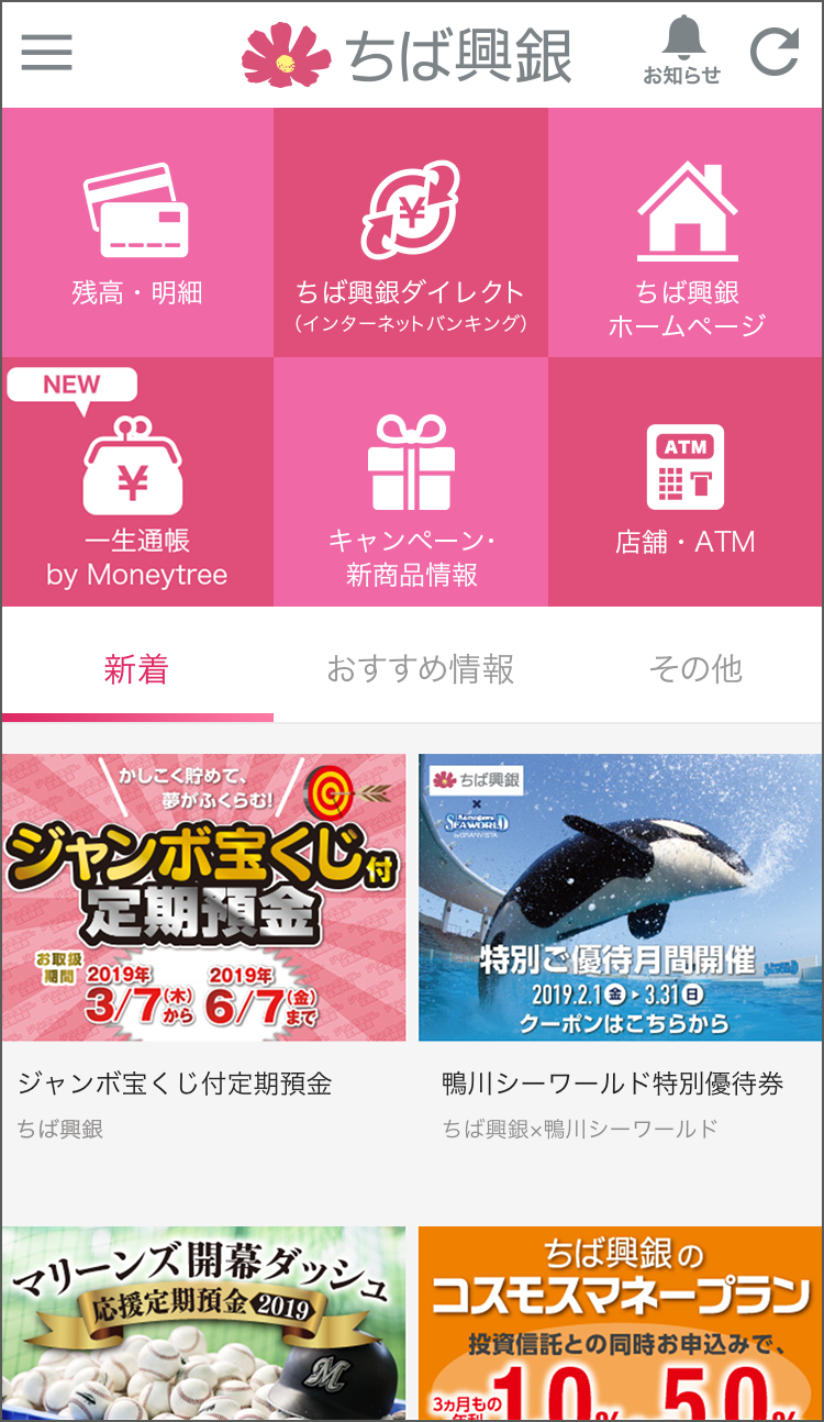 Atm 銀行 千葉 興業