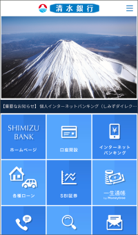 PressRelease ShimizuBank capturer 01