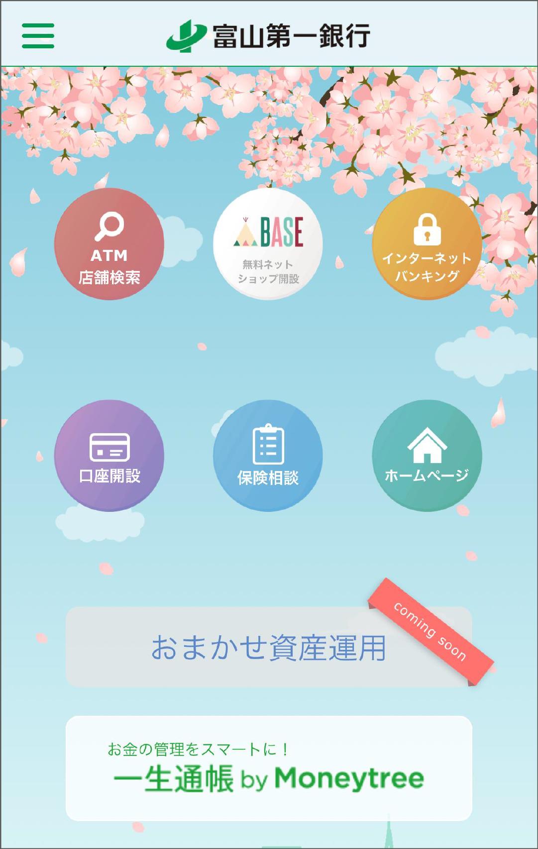 ファーストバンクアプリトップ画面