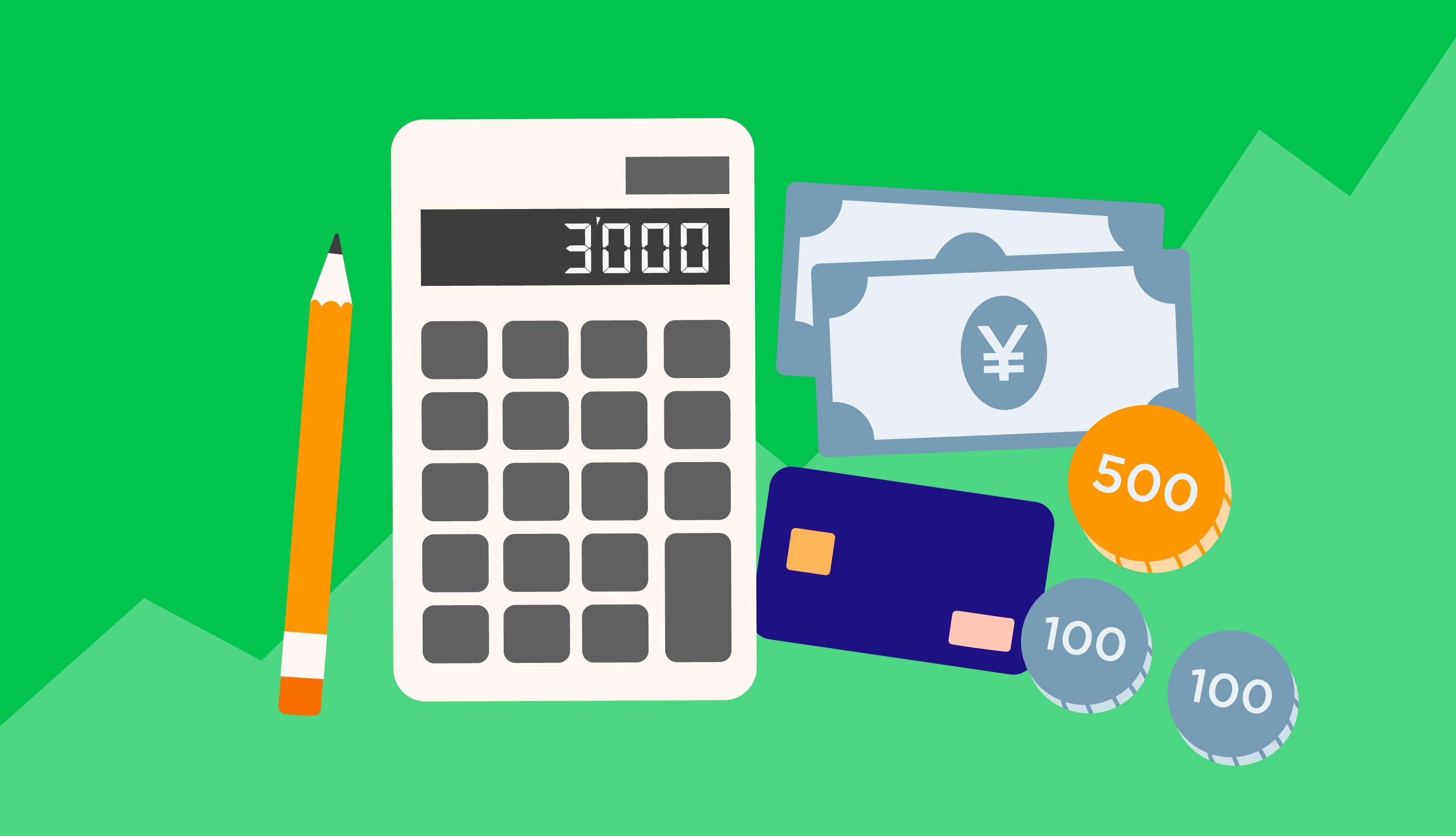 増税前よりお得!キャッシュレス決済で平均4000円増の家計を改善。