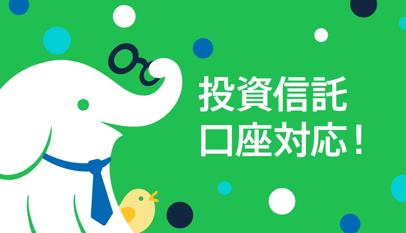 京葉銀行アプリの「一生通帳 by Moneytree」に投信口座表示が追加されました