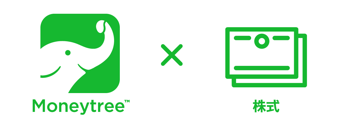 Moneytree、念願の証券口座に対応!〜2億3400万以上の自動取引を実現した日本最大級のPFMサービスに成長〜