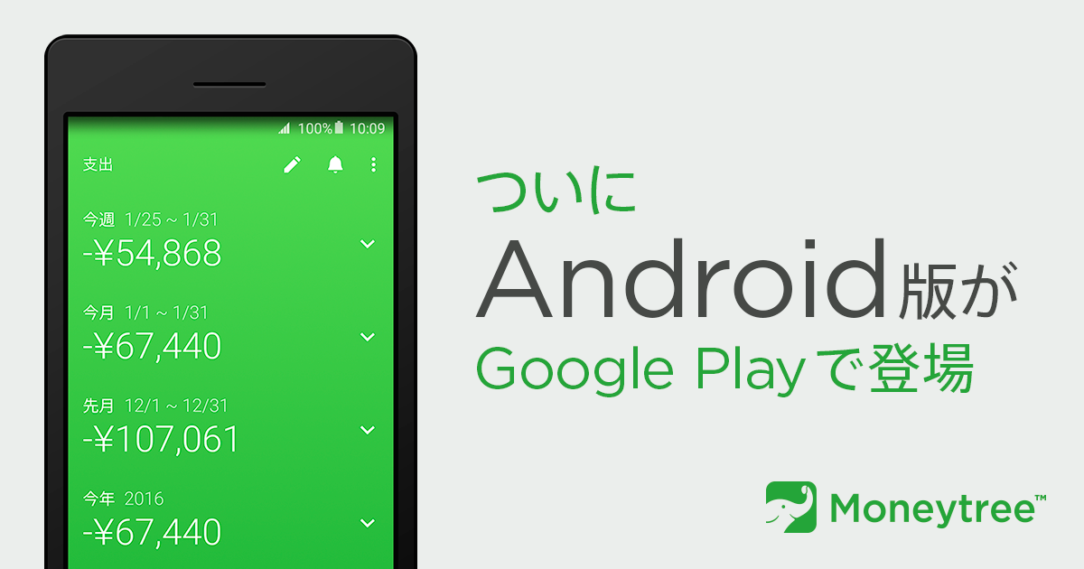 Moneytree for AndroidがGoogle Playに登場!