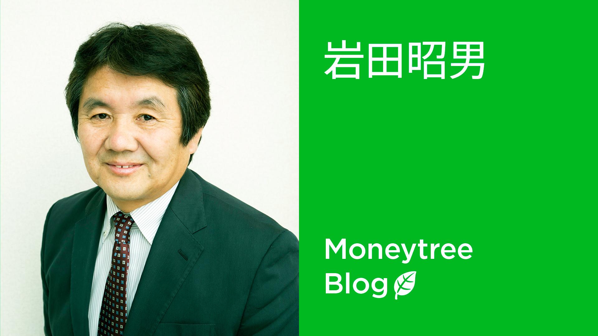 第1回:ポイントライフに欠かせない「Moneytree」