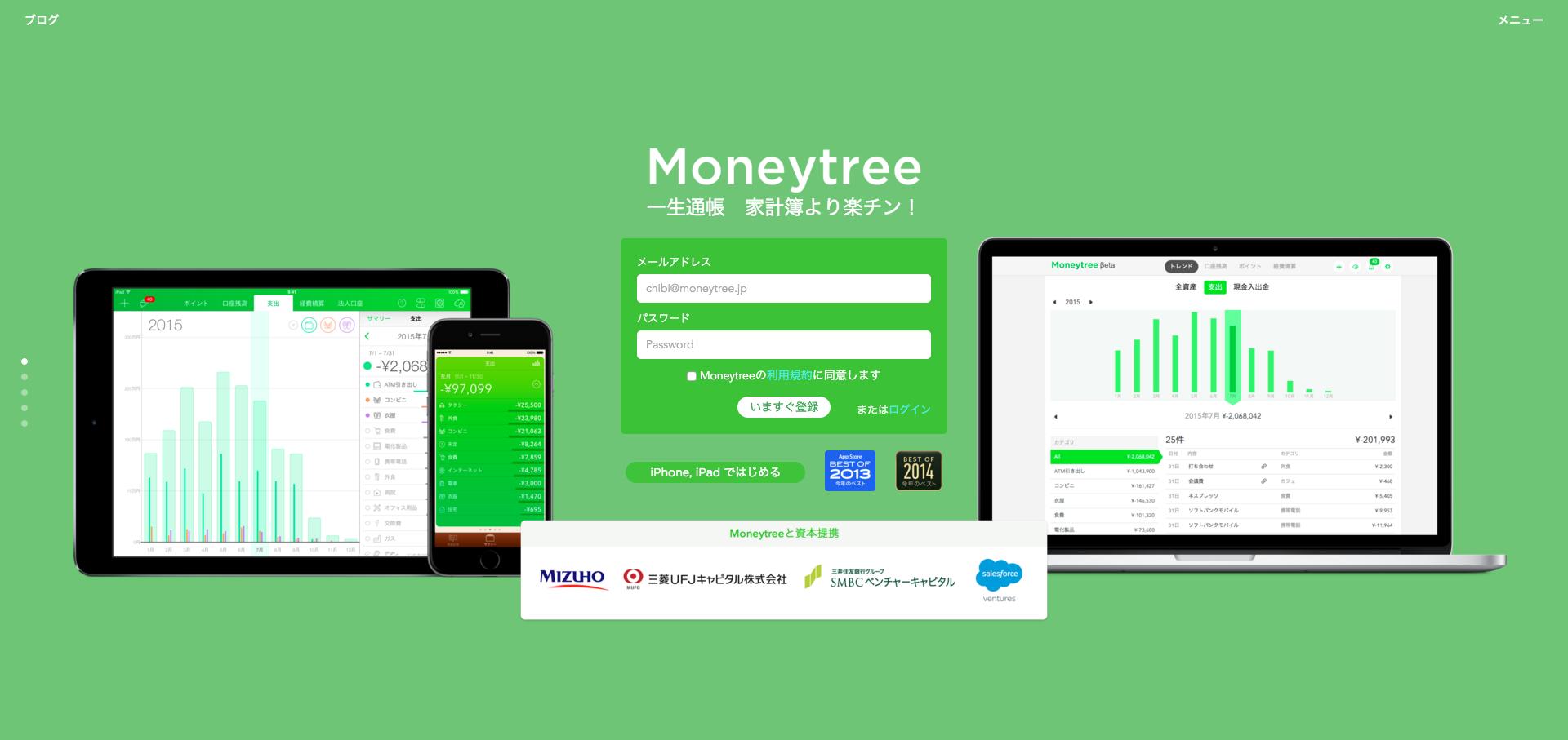 Moneytreeがもっと自由自財に! 待望のウェブバージョンを発表
