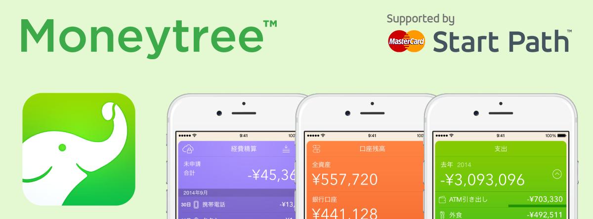 MoneytreeがMasterCard Start Pathの対象会社に選出