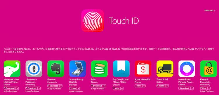 App StoreのTouch IDコーナーで特集されています!