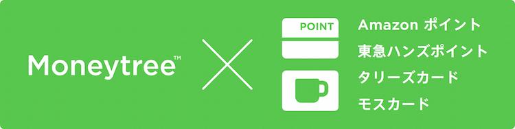 MoneytreeがAmazonポイントや東急ハンズのポイントに対応!