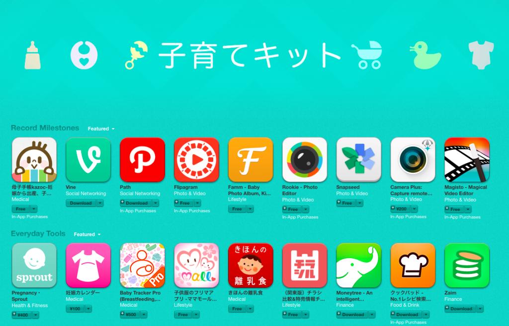 App Storeの子育てキットにピックアップされました!