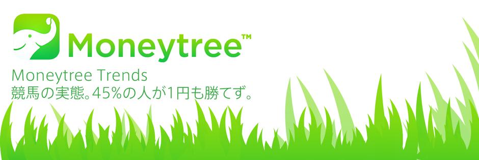 【Moneytree Trends】競馬の実態。45%の人が1円も勝てず