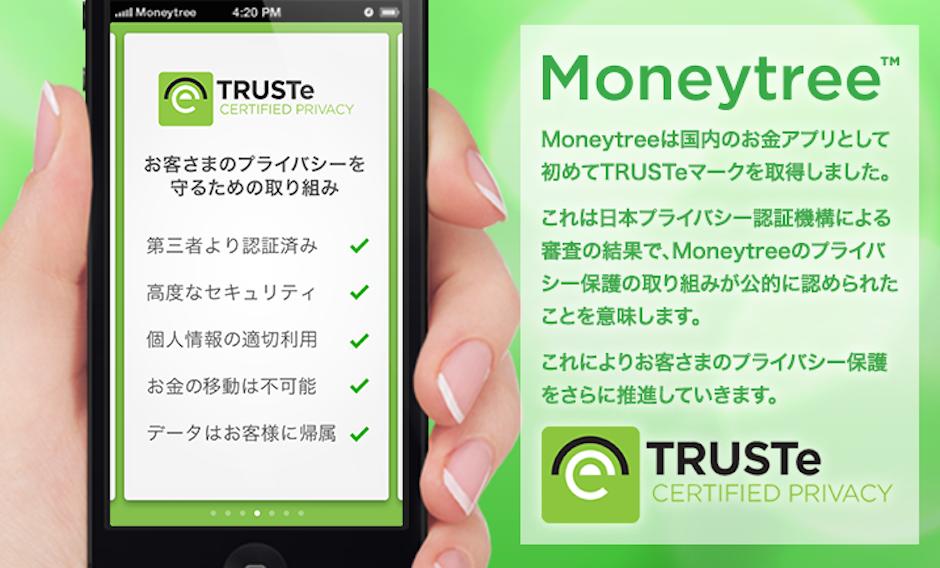 国内のお金アプリとして初、プライバシー認証のTRUSTeマークを取得