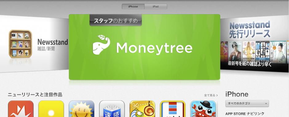 Moneytree はApp Storeのスタッフのおすすめに選ばれました