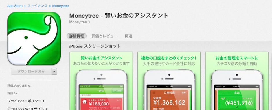Moneytree は本日よりApp Storeで無料配信開始