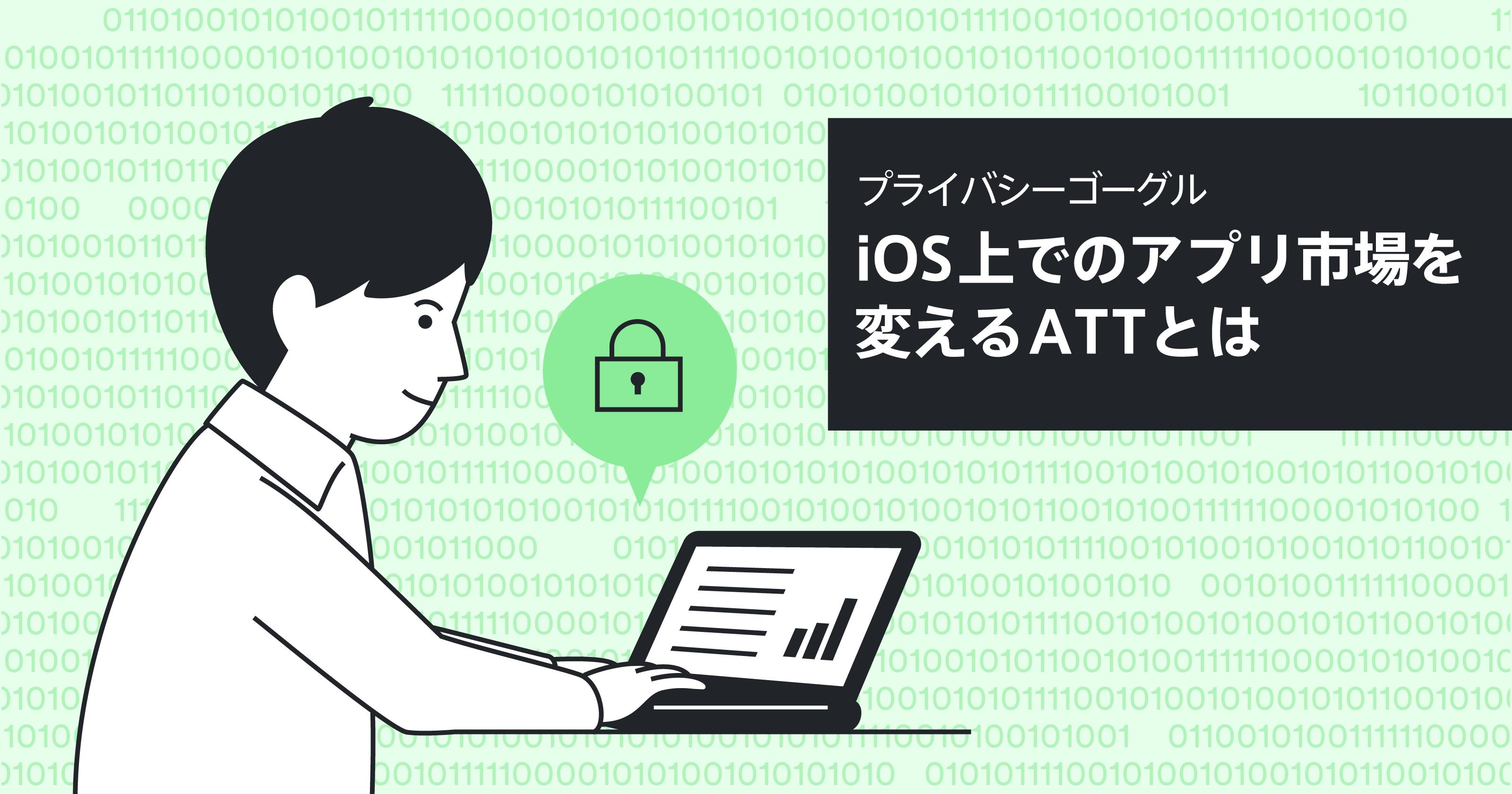 iOS上でのアプリ市場を変えるATTとは|プライバシーゴーグル