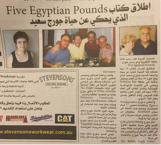 Article about Helen's book in the Arabic daily newspaper.