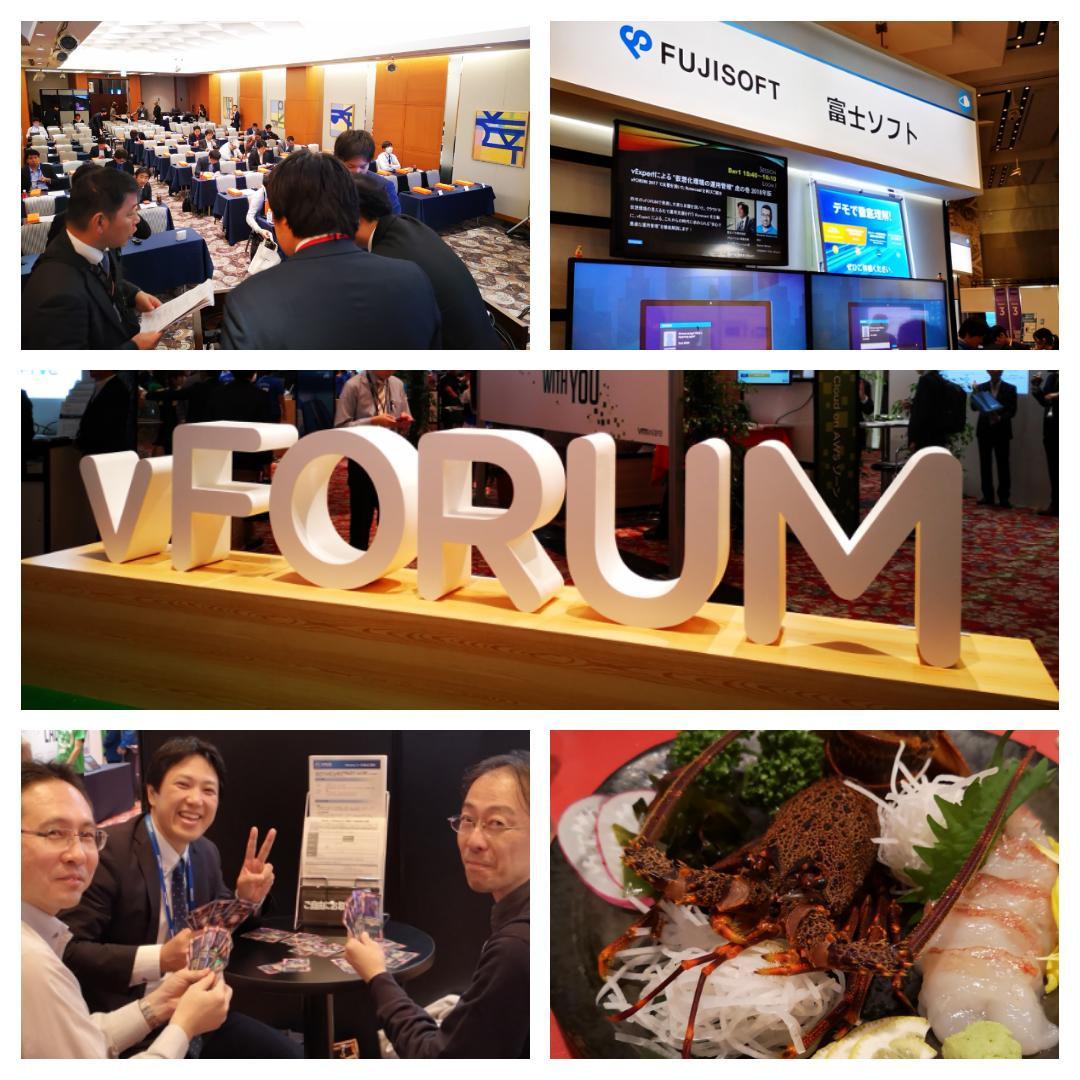 vForum Tokyo 2018