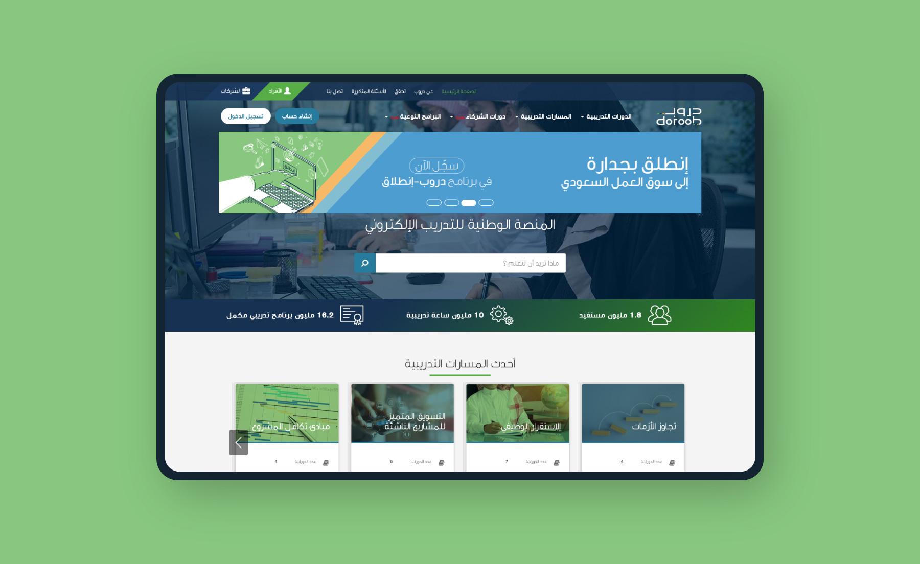 Doroob - Saudi Youth Capacity Building