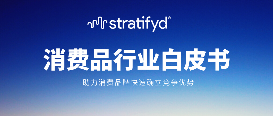 Stratifyd article cover