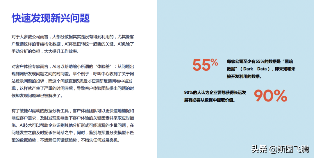 Stratifyd发布《如何将客户反馈转化为有价值的商业洞察》白皮书