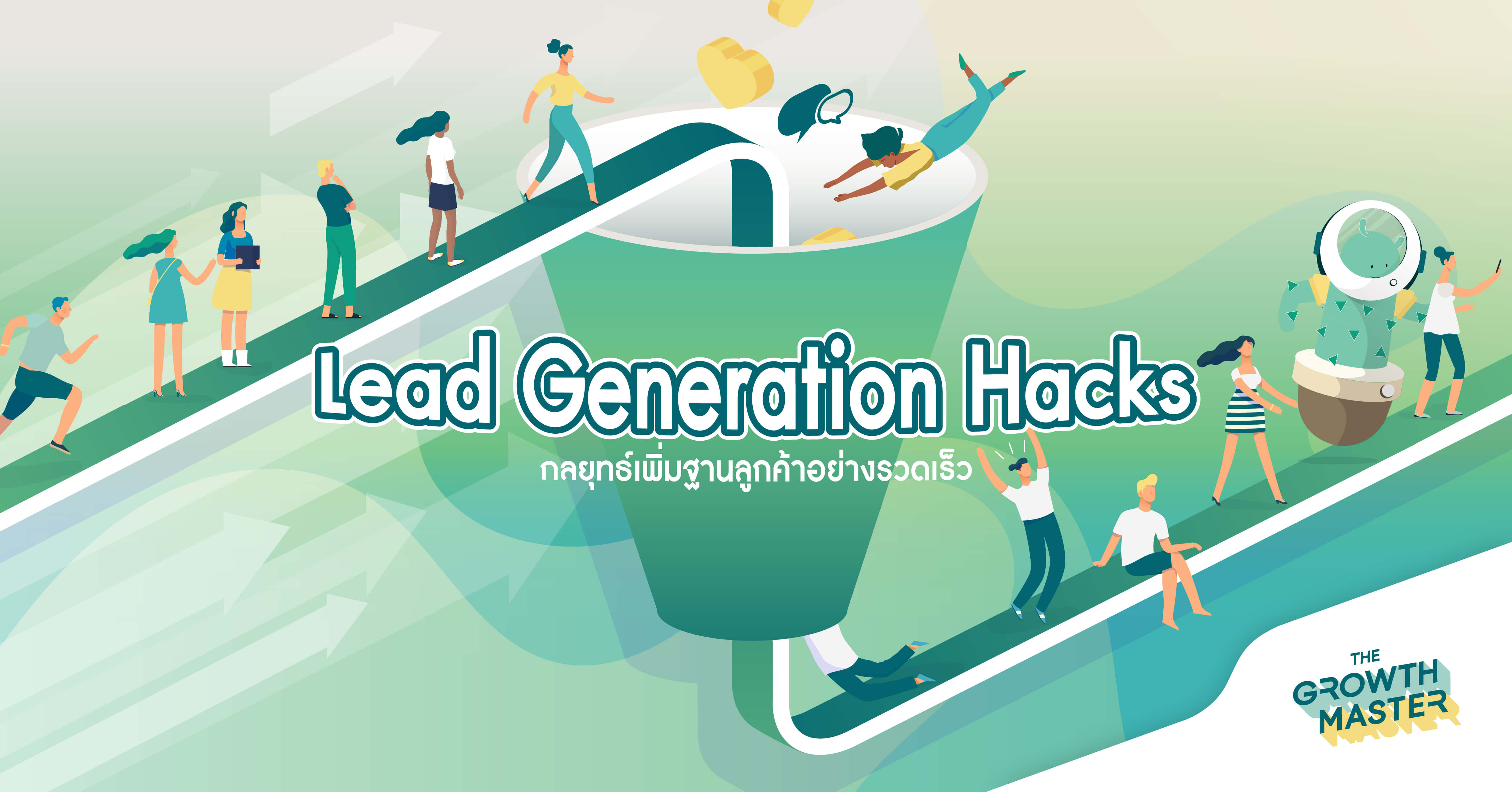 Lead Generation Hacks: 5 ตัวอย่างกลยุทธ์การเพิ่มรายชื่อว่าที่ลูกค้าอย่างรวดเร็ว