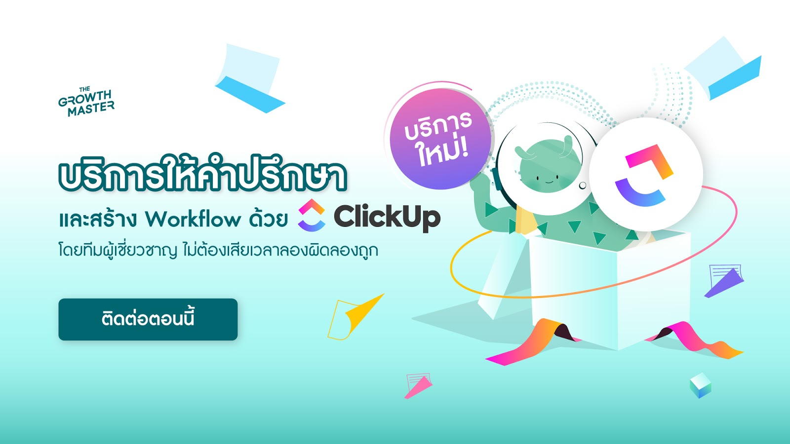 clickup ใช้ยังไง