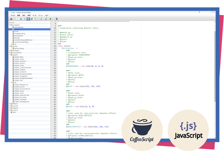 visual-novel-maker-coffeescript-javascript-screenshot