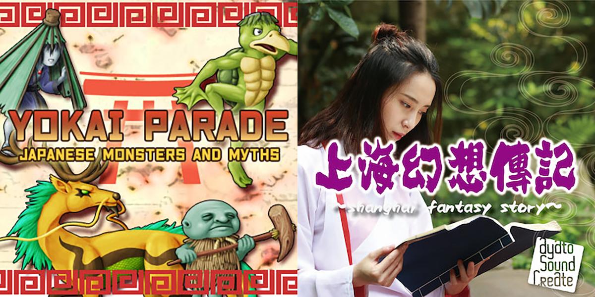 New Releases - Yokai Parade, Shanghai Fantasy Story