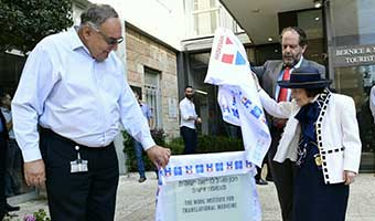 Wohl Institute for Translational Medicine Inaugurated at Hadassah