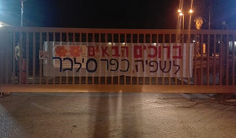 Youth Aliyah Reaches Out to Those in Need as Rockets Fall on Israel
