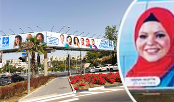Youth Aliyah Graduate Honored in Jerusalem Billboard Tribute to Nurses