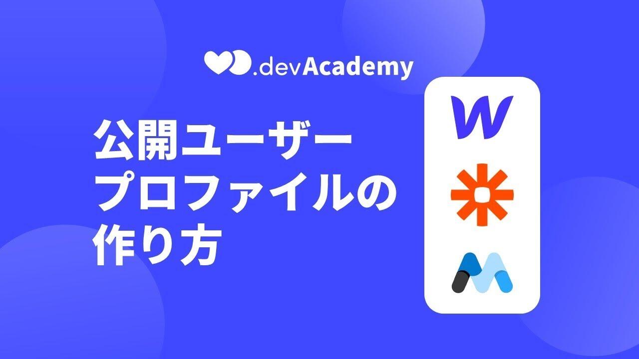 ノーコードでビジネスマッチングサイトを作成:公開ユーザープロフィールの作り方【LikePay.dev Academy】