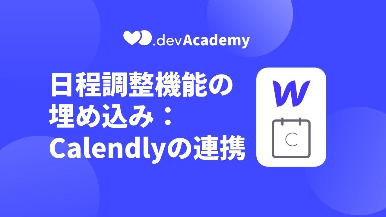ノーコードでビジネスマッチングサイトを作成:Calendlyの埋め込み【LikePay.dev Academy】
