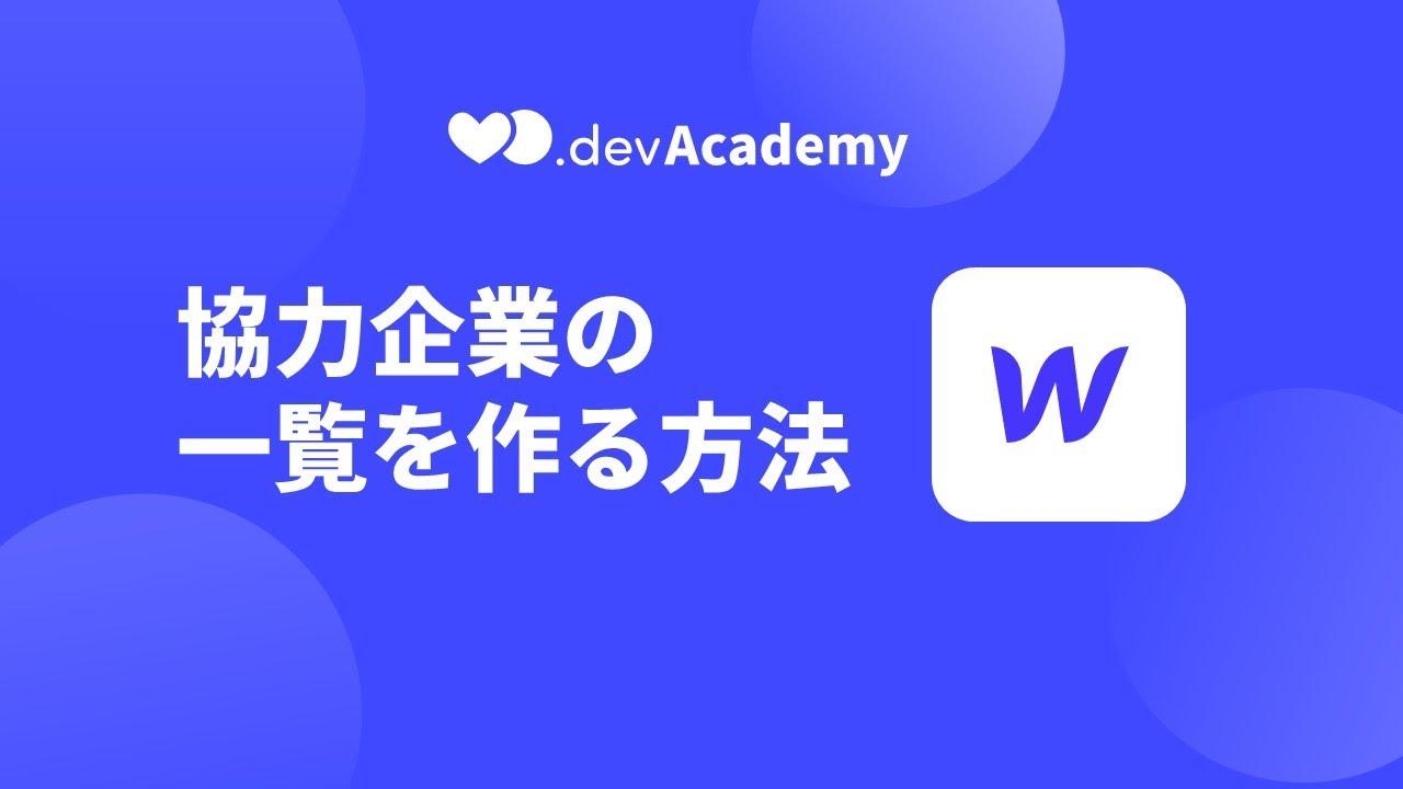 ノーコードでビジネスマッチングサイトを作成:協力企業の一覧を作る方法【LikePay.dev Academy】