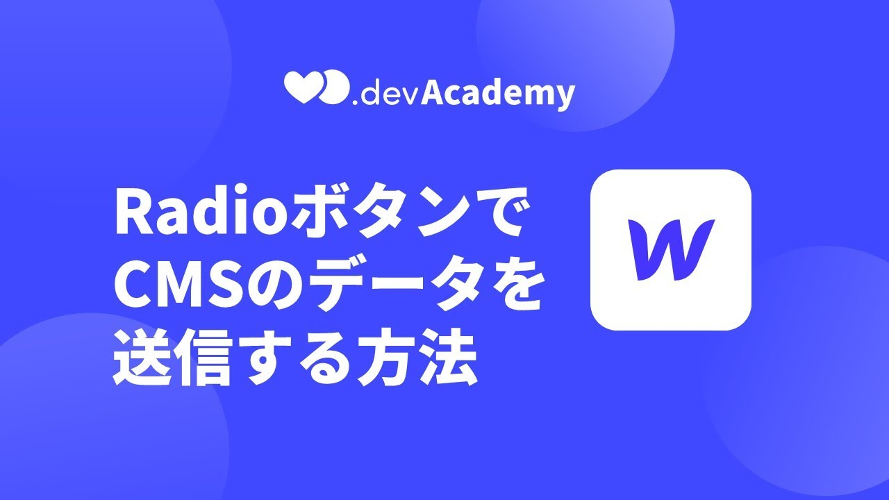 WebflowでCMSデータをフォームで送信する方法【LikePay.dev Academy】