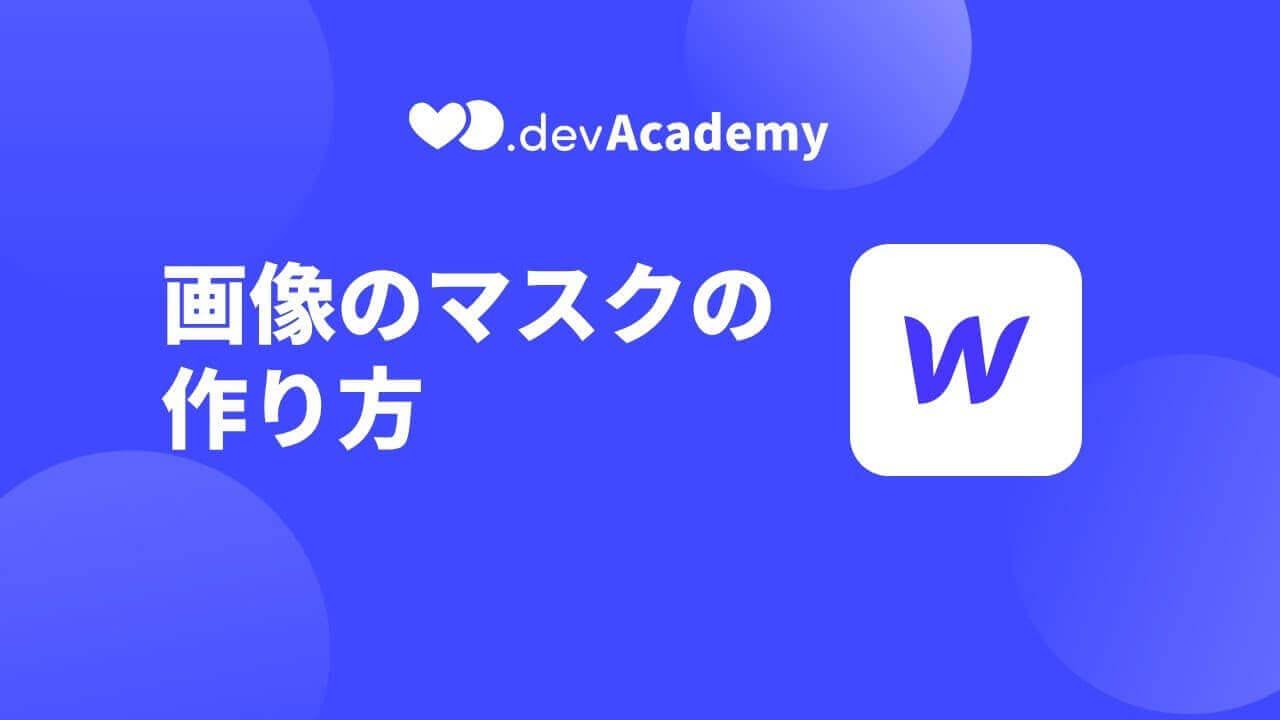Webflow:画像のマスクの作り方【LikePay.dev Academy】