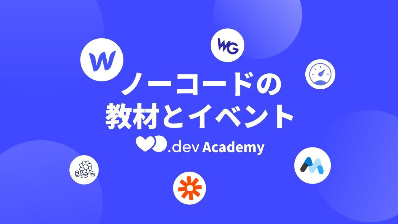 ノーコードWeb開発の教育とメンタリング   LikePay.dev Academy