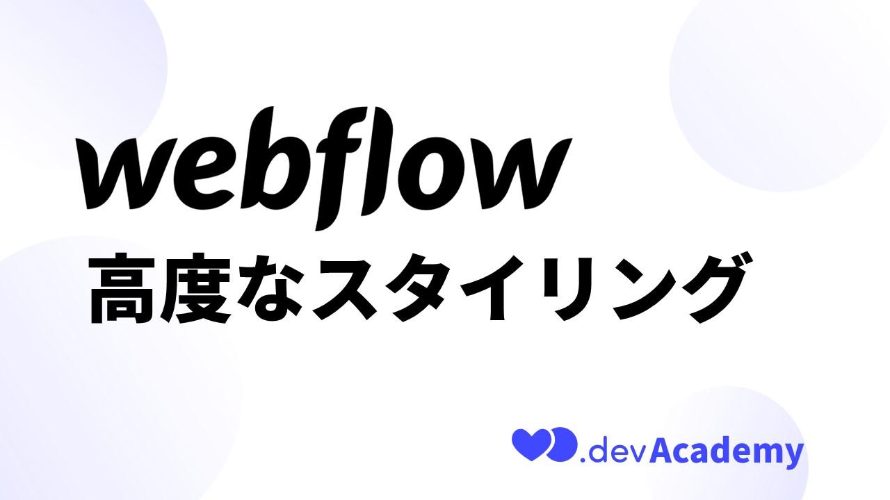 Webflow高度なスタイリング