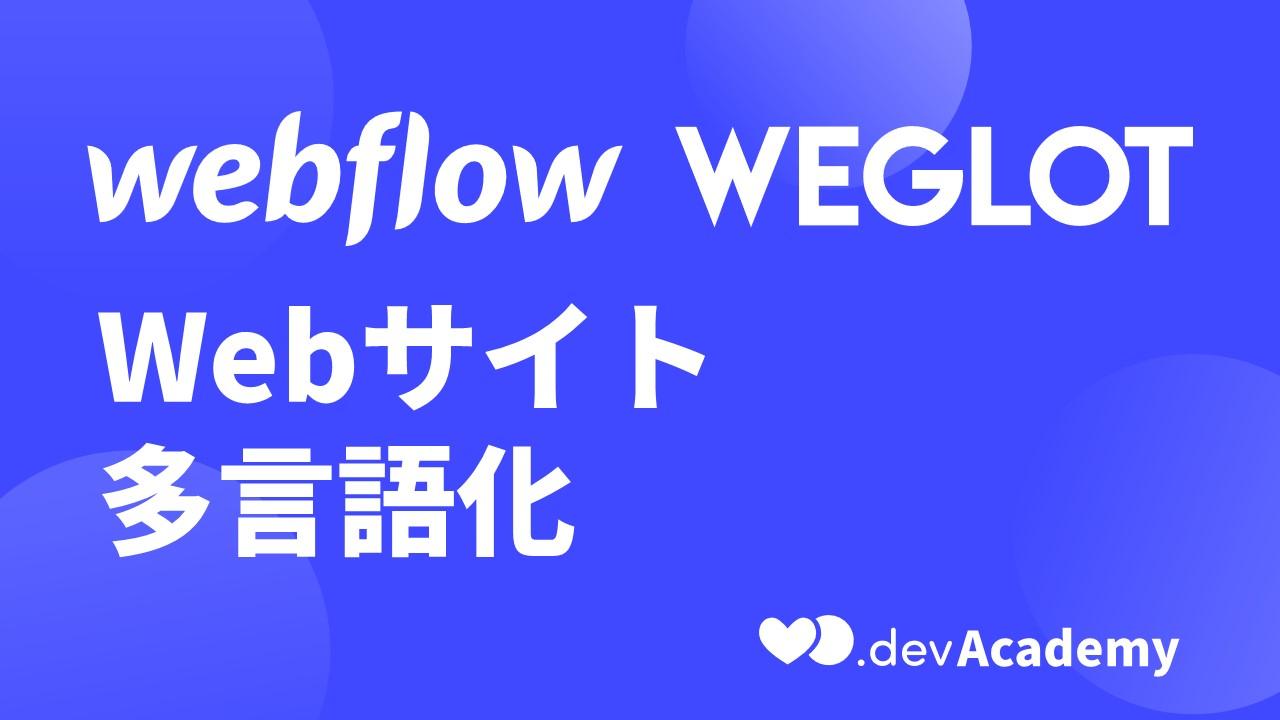 Webサイト多言語化