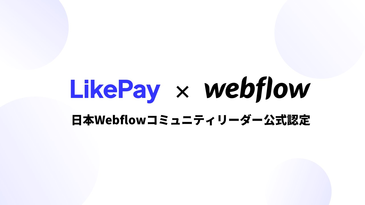 LikePay × Webflow:日本コミュニティリーダーへ