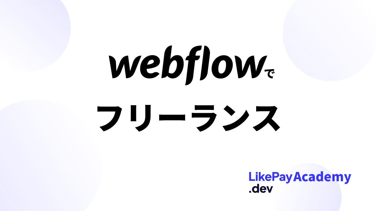 Webflowでフリーランス