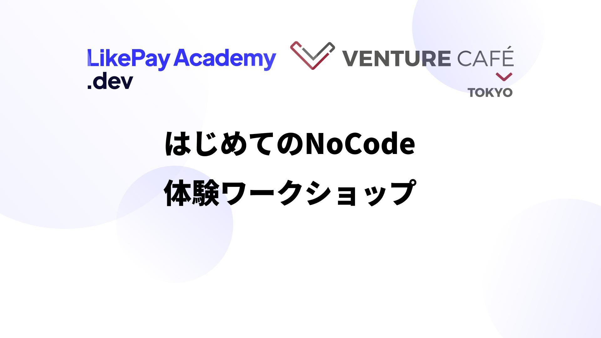 はじめてのNoCode体験ワークショップ - Venture Cafe協賛