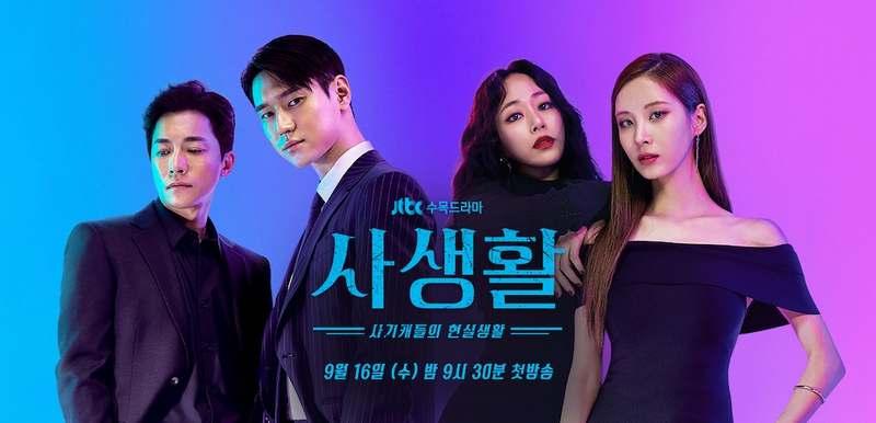 Phim Hàn Đời Sống Riêng Tư với sự góp mặt của Seohyun, Go Kyung Pyo, Kim Hyo Jin, Kim Young Min