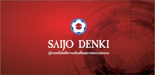 brand logo of saijo denki