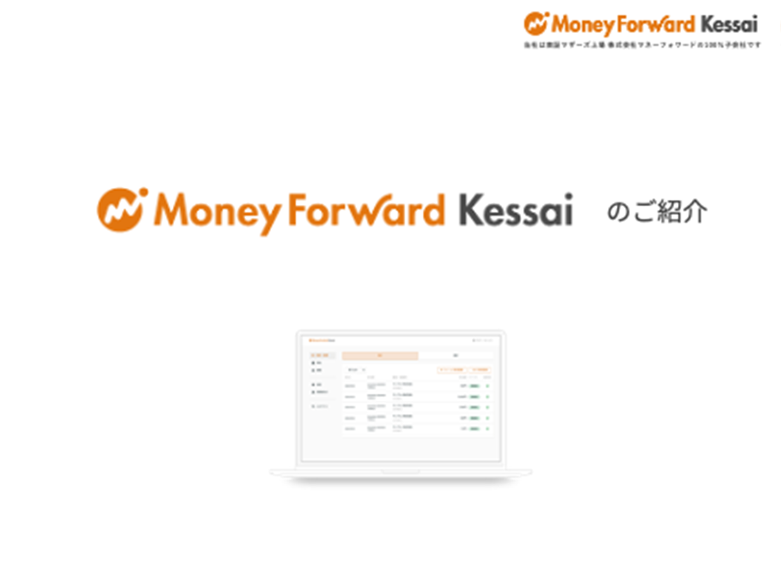 Money Forward Kessaiのご紹介